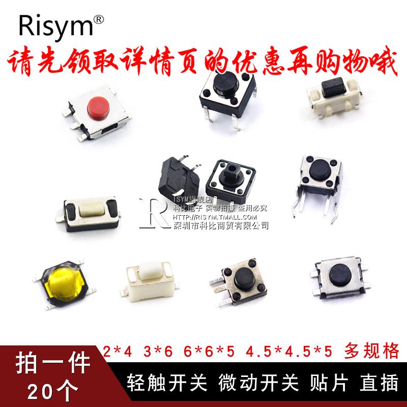 Risym轻触开关按键微动开关12*12/2*4/3*6/4*4/6*6支架/贴片直插