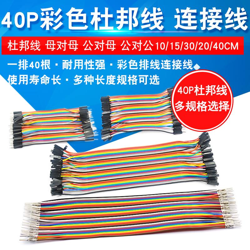 ?杜邦线 母对母 公对母公对公40P彩色排线连接线10/15/30/20/40CM