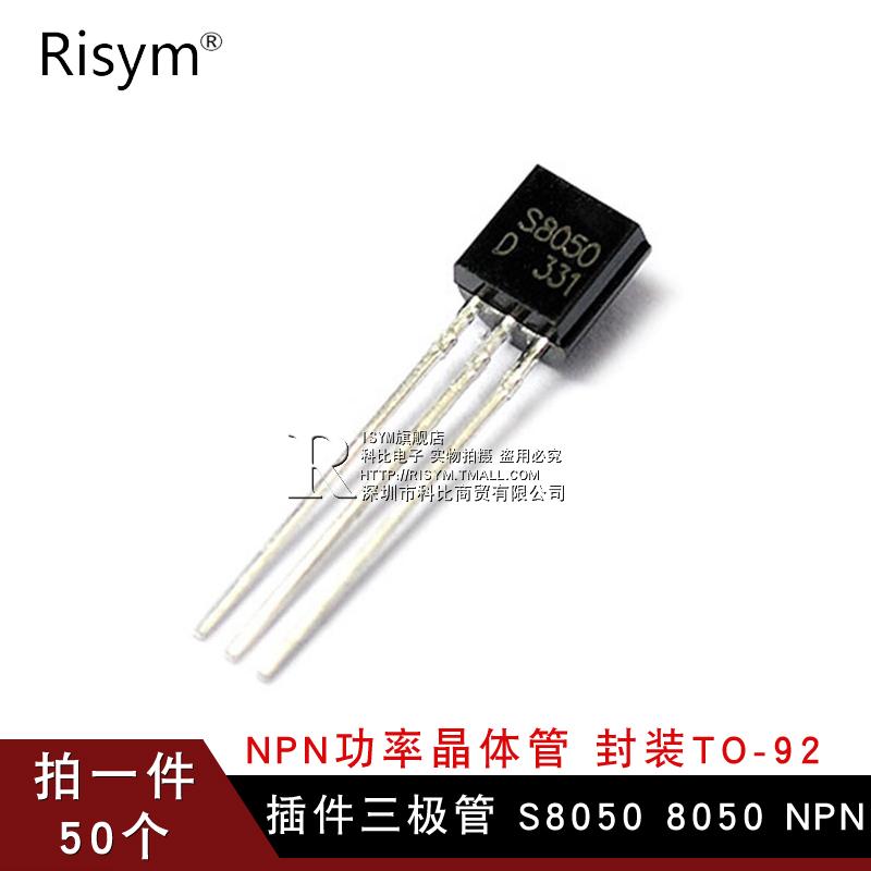 Risym вставить модель три поляк трубка S8050 8050 NPN мощность кристалл тело трубка пакет TO-92 50 только
