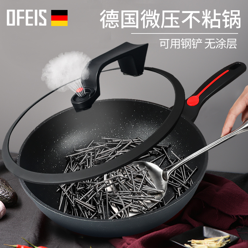 德国炒锅不粘锅电磁炉炒菜锅煤气灶炒菜专用家用无涂层麦饭石锅