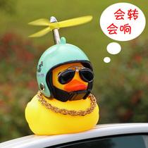 小黄鸭摩托电动汽车用品鸭子车载摆件车内饰品外后视镜头盔装饰品