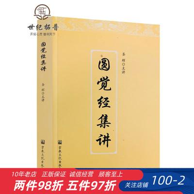 包邮正版 圆觉经集讲 圣辉 主讲 宗教文化出版社