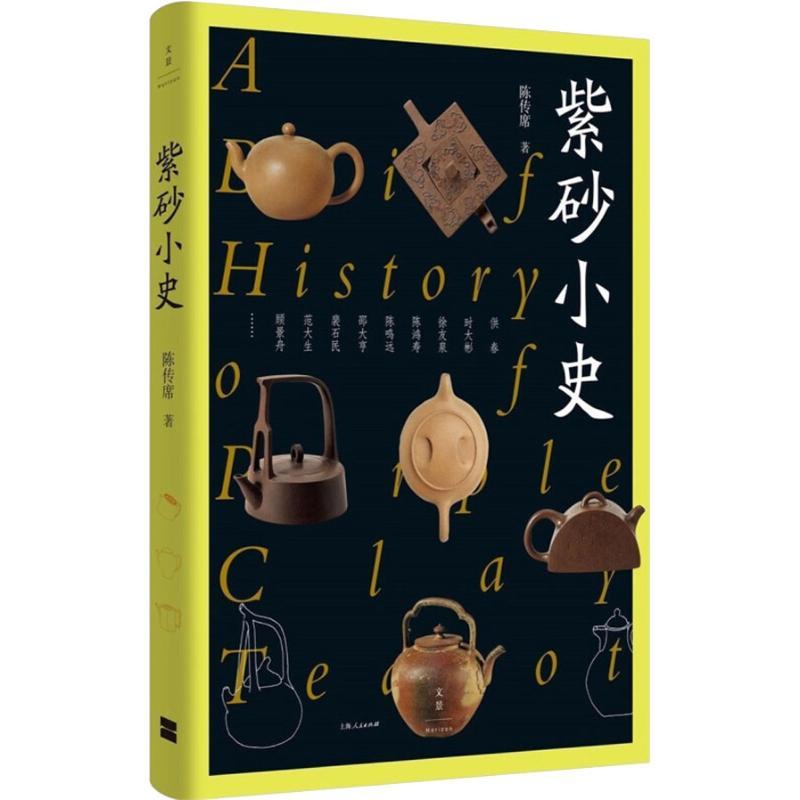 Глиняные изделия для чаепития Артикул 612619926955