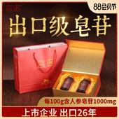 宫诺人参皂苷片可搭人参皂苷rh2 rg3胶囊粉素命护人参皂甙片