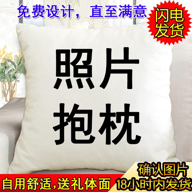 12-02新券DIY个性创意沙发汽车用床头靠枕套含芯明星靠垫照片抱枕定制定做