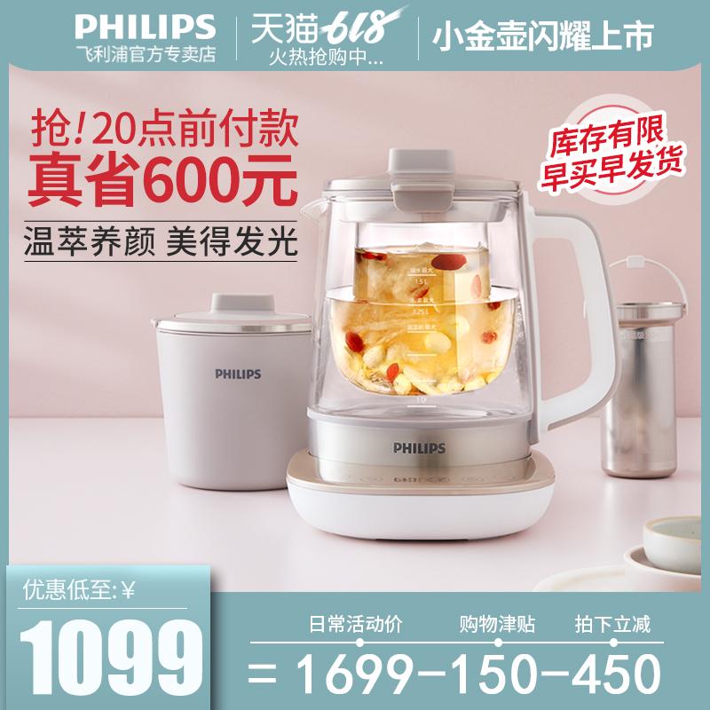 HD9450飞利浦养生壶家用全自动玻璃多功能炖燕窝煮茶器美颜小金壶
