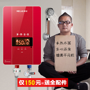 即热式电热水器淋浴家用浴室洗澡恒温速热过水热小型变频节能厨宝图片