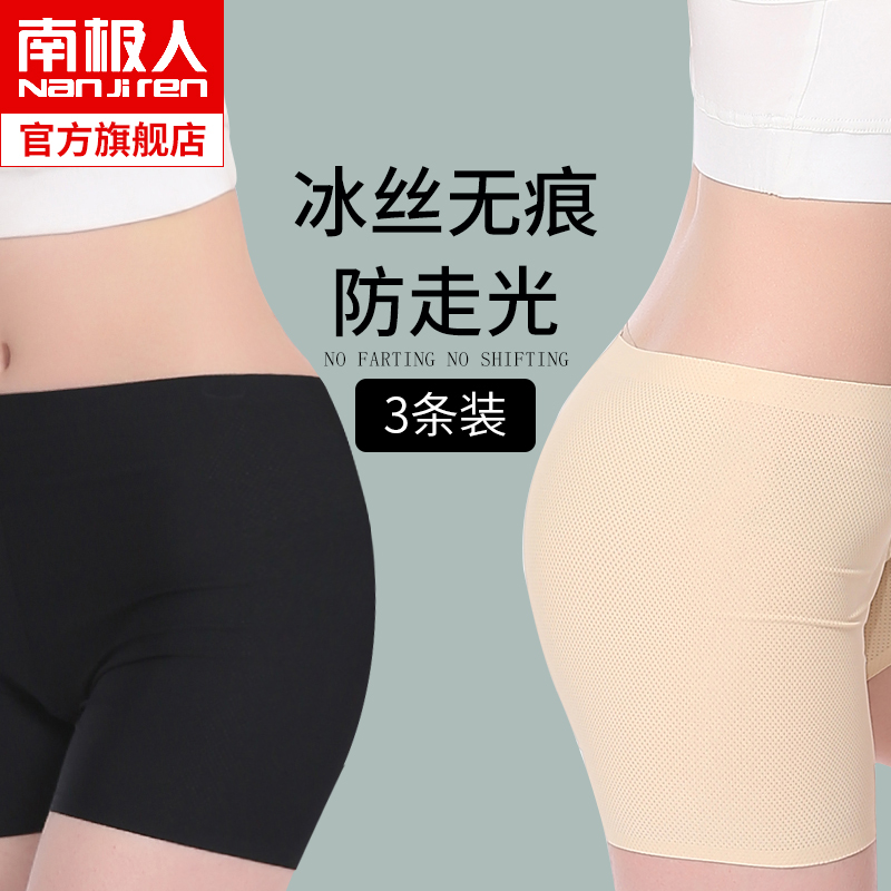 Antarctica ice silk non trace safety pants women's anti walk light no curling edge summer thin style can be worn outside the bottomed safety shorts YC