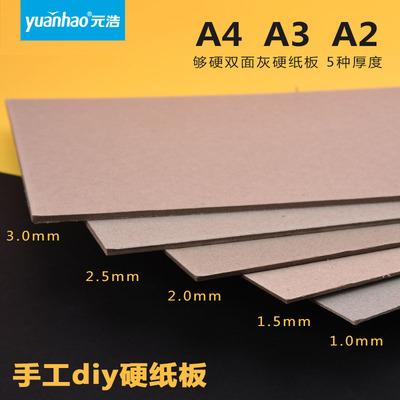 Yuanhao Cardboard A4 Hard Cardboard A3 Cardboard Kindergarten Students Manual DIY Model Gray Cardboard Thickened Hard Paper Shell Board Card Board Pad Large Loose-leaf Shell