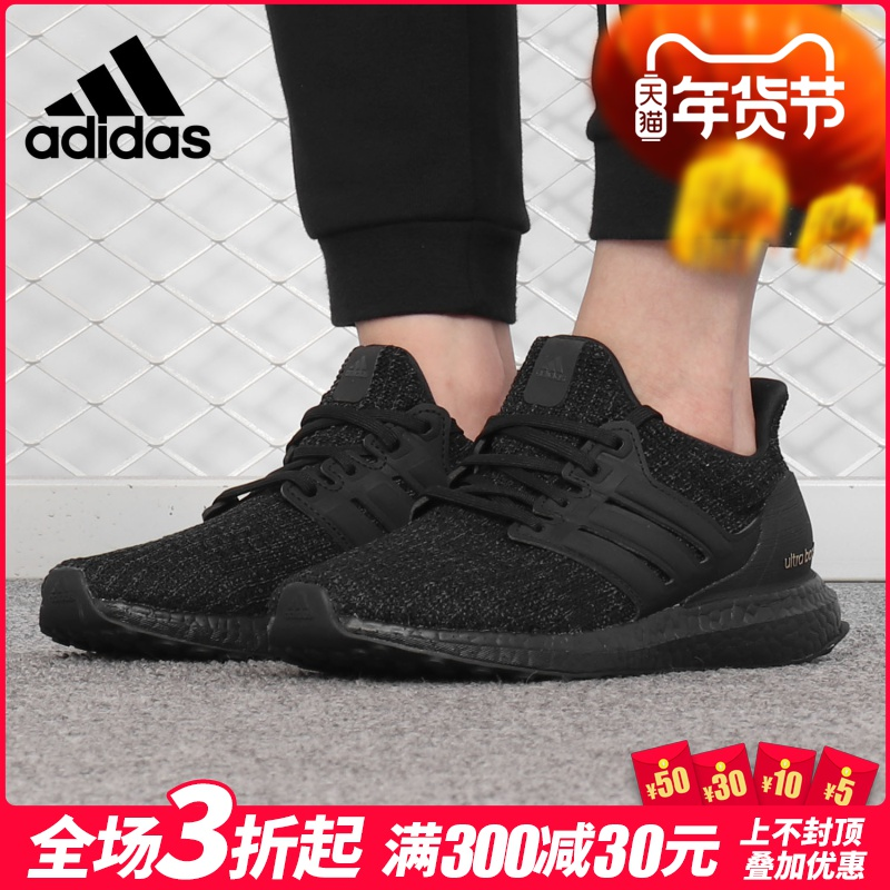 Adidas/阿迪达斯正品 男女鞋2019ultraboost轻便运动跑步鞋F36123