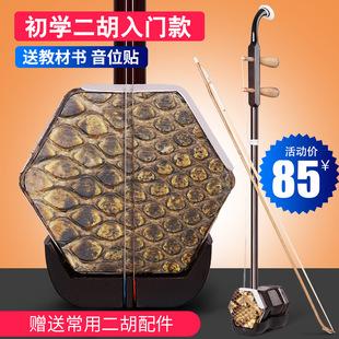 品牌直销真实蟒皮初学者教程上海吴越牌色木二胡琴乐器娱乐业余