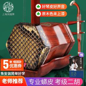 吴越牌二胡乐器厂家直销初学者正品入门花梨木红木大音量专业胡琴