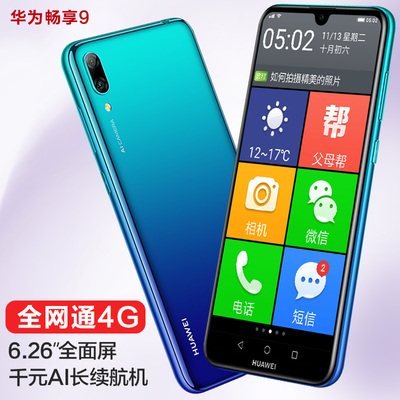 HUAWEI Enjoy 9 Full Netcom Students Middle-aged and Elderly Large-screen Characters Large and Long Standby Honor 9i Smartphone