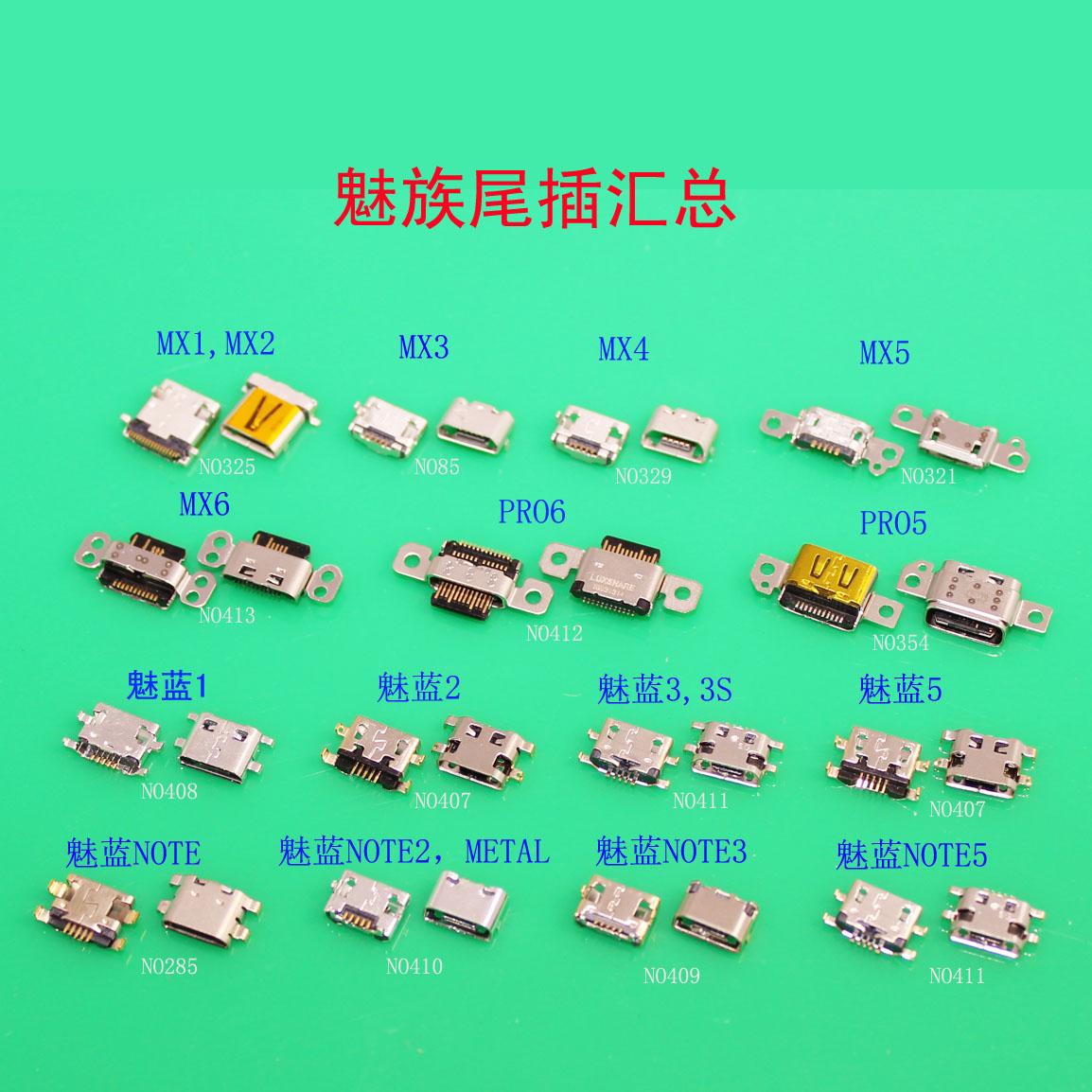 适用魅族MX4 MX5 PRO5 MX6 PRO6 魅蓝NOTE2 3 3S 5充电尾插接口