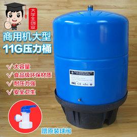11G压力储水桶400G商用纯水机通用净水器11加仑储水罐净水机配件
