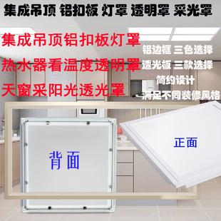 集成吊顶透明铝扣板灯罩厕所天花板厨房白色磨砂透光板阳光房外壳