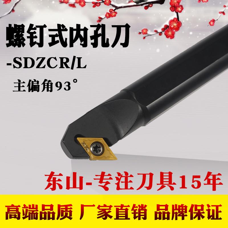 数控内孔车刀杆镗孔刀杆镗刀/内钩刀S10K/S12M/S16Q/S20R-SDZCR11