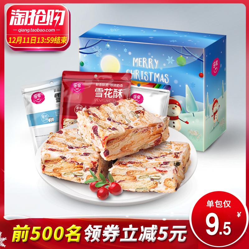 【3种口味哟~让你吃到爽!】手工雪花酥3袋礼盒装共330g淘地址33.5元    28.5
