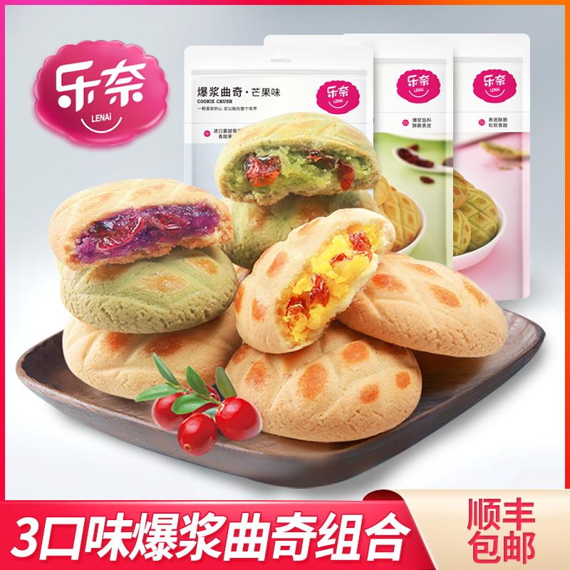 乐奈网红爆浆曲奇早餐休闲食品多口味饼干散装小吃货蔓越莓小零食