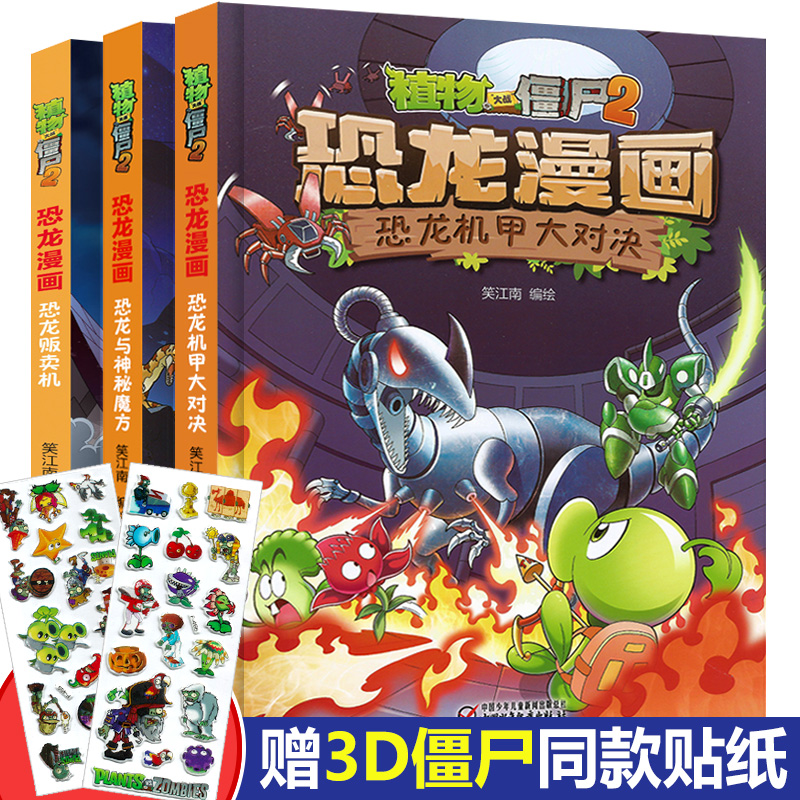 [培豪图书专营店绘本,图画书]植物大战僵尸2漫画书全集之恐龙漫画书月销量150件仅售61.2元