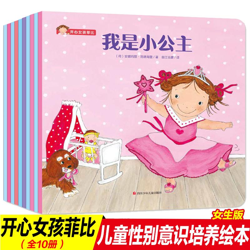 全套10册 开心女孩菲比 儿童性别意识培养绘本 0-3-6岁正版儿童图画故事书我是小公主 幼儿园小班中班大班学前教育绘本亲子共读