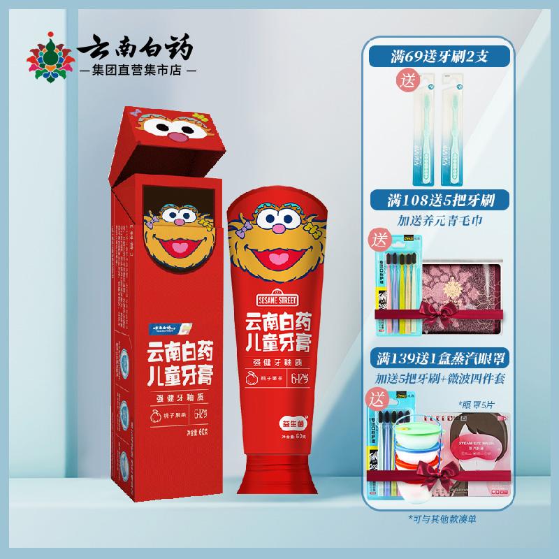 云南白药儿童牙膏6-12岁换牙期益生菌防蛀可吞咽正品桃子果茶60g
