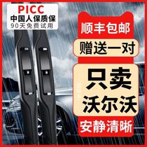 凌派雨刷片xrv锋范飞度CRV适用于本田十代思域雨刮器原装九代雅阁
