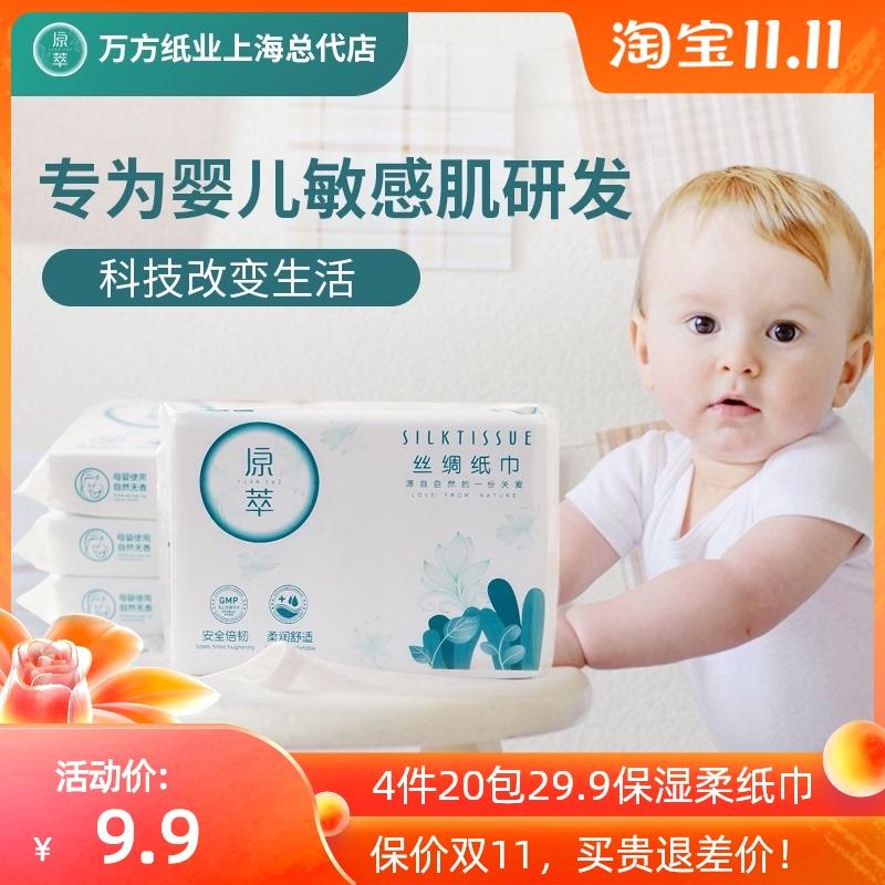4件29.9原萃丝绸纸巾保湿婴儿柔纸巾宝宝乳霜面巾抑菌抽纸40抽5包