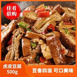 虎皮豆腐卤豆腐半成品豆制品湘菜酒店饭店用半成品菜品特色食材图片