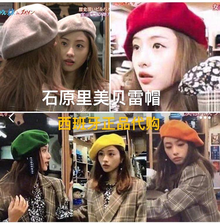 Ishihara rimei Beret Spain buy wool dome hat British European and American ins net red versatile lady