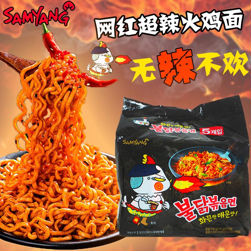 韩国进口三养火鸡面正宗超辣火鸡方便面拉面拌面炸酱面袋装140g*5图片