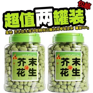 皇妹芥末花生青豆很冲辣很过瘾办公室休闲坚果下酒小吃450g*2罐