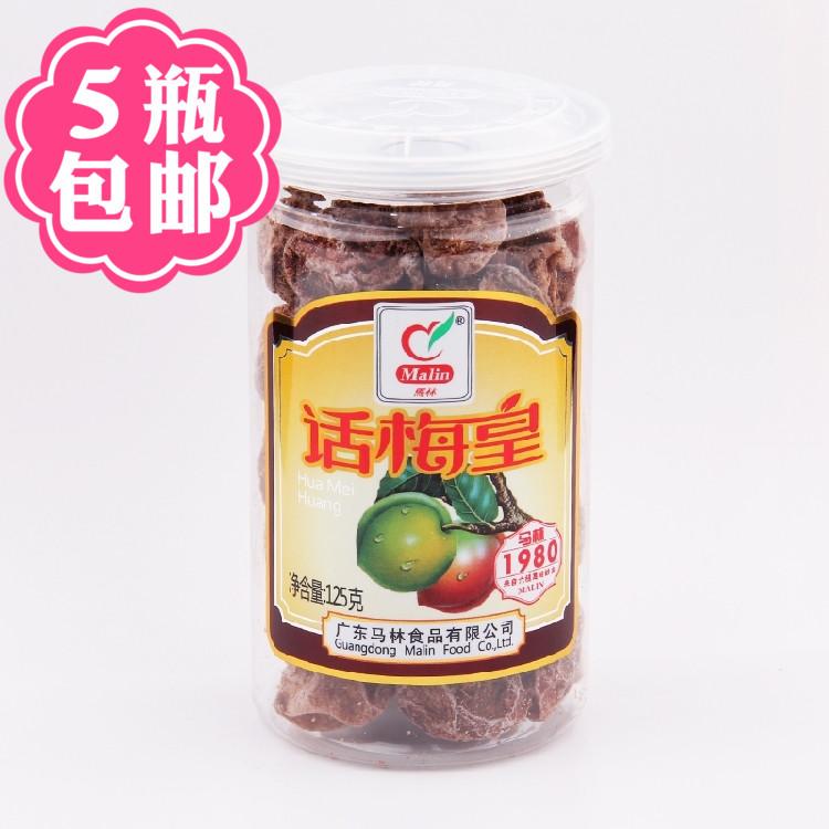 马林食品 话梅蜜饯凉果脯话梅干休闲零食话梅皇105g 新兴特产