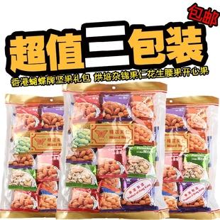 包3280g种坚果6烘培杂锦果仁花生腰果开心果香港蝴蝶牌坚果礼包
