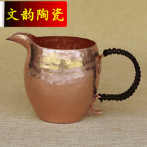 Pure handmade pure Copper Copper Fair cup tea maker Copper Tea Sea Retro Fair cup copper tea Set accessories antique XY