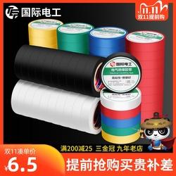电工电气绝缘胶带电线胶布PVC防水耐高温阻燃加宽型大卷黑色白色