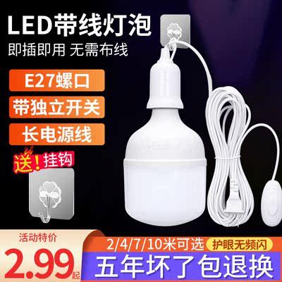带线灯泡led节能灯家用超亮悬挂e27螺口插口插头照明灯插电带开关