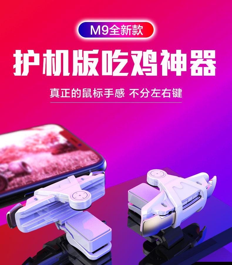 需要用券和平精英新款M9按键鸡王二代金属吃鸡神器手机游戏手柄刺激战场射击辅助
