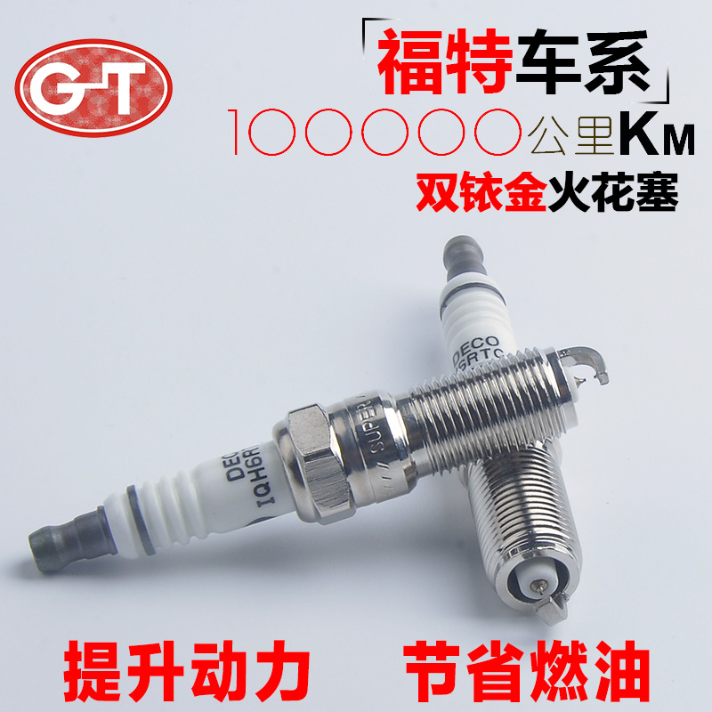 Double iridium spark plug is suitable for Ford Mondeo wing tiger, Forrest focus 1.8 classic original factory use only