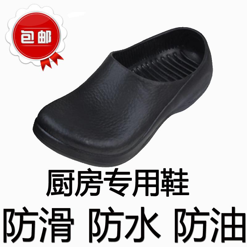 WAKO滑克厨师鞋 防滑厨房鞋 工作鞋 防油防水 厨工专用鞋 男