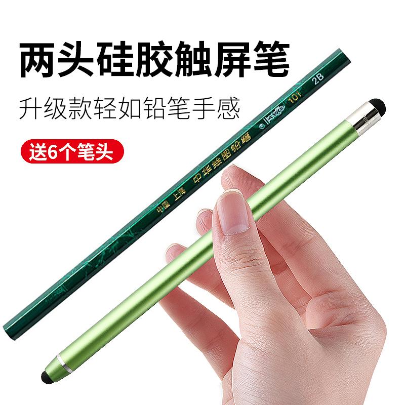 ipad电容笔手机手写笔触屏笔触控笔橡胶头apple pencil苹果华为安卓通用细头苹果笔ipad绘画新款平板笔触摸笔