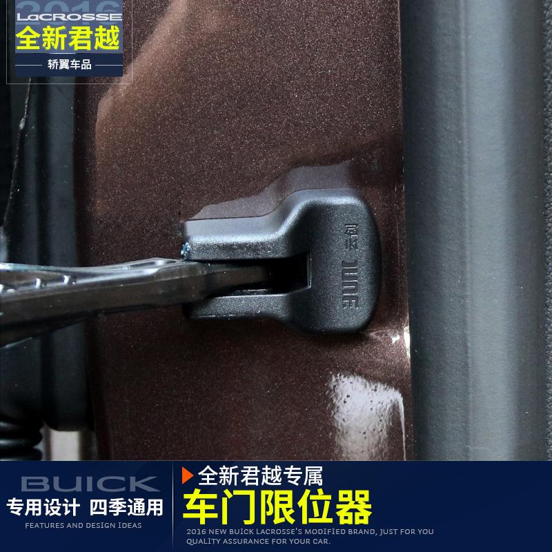 别克新君越车门限位器16--19款防水防锈门锁保护盖壳内饰改装专用