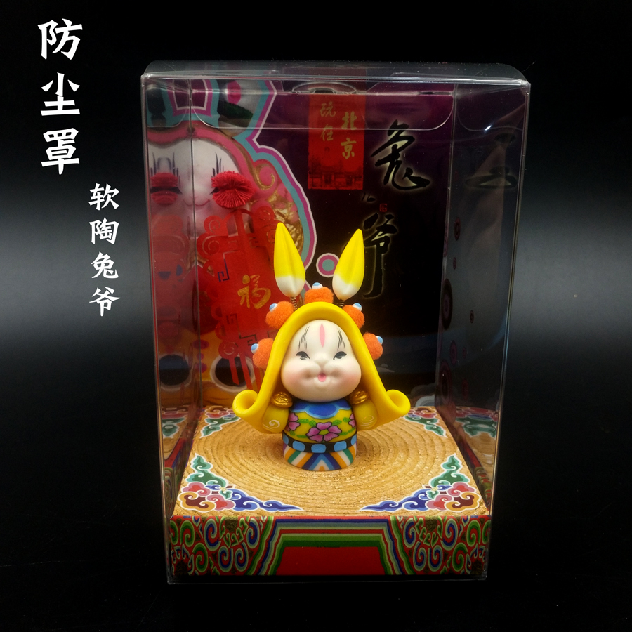 兔爷老北京礼物兔儿爷软陶兔爷出国单位文化礼品带防尘罩