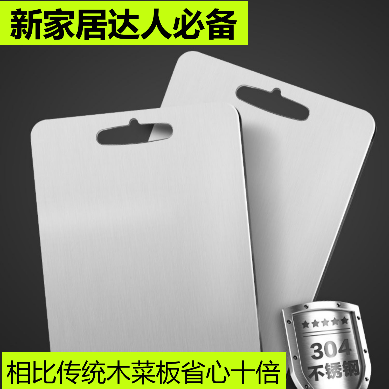 防霉SUS304加厚不锈钢菜板厨房双面砧板抗菌健康不绣钢环保家用限10000张券