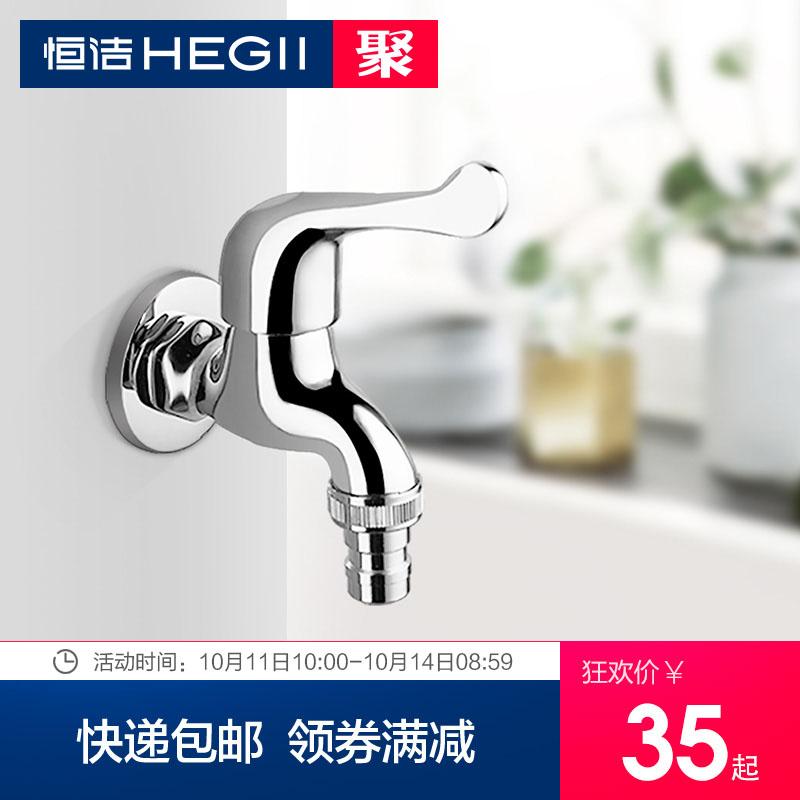 HEGII恒洁洗衣机龙头卫生间4分6分全铜单冷水龙头HMF127-140A/B