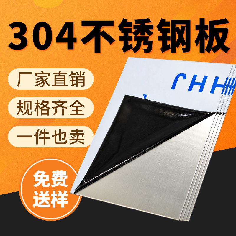304 拉丝 不锈钢板 0.5mm 1mm 2mm 2.5mm 3mm 加工+零切 激光切割