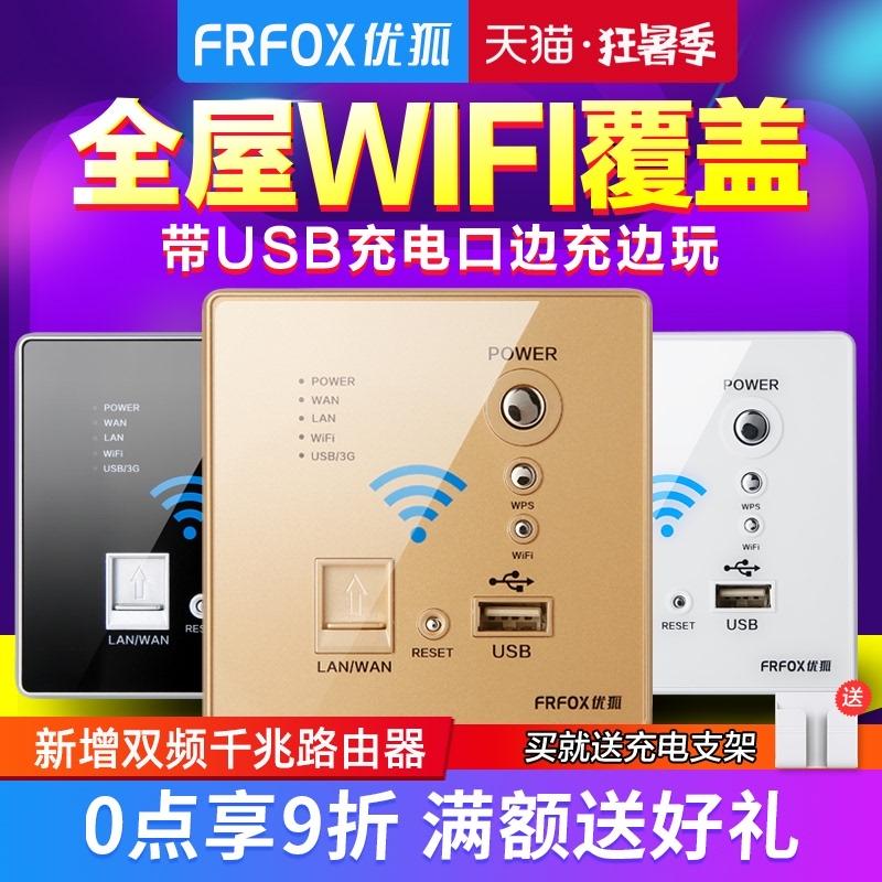优狐智能家居wifi墙壁ap面板插座