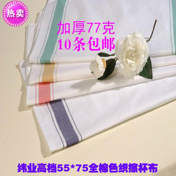 红酒杯专用纯棉口布擦杯布全棉口布餐巾布打杯布吸水不掉毛擦杯布