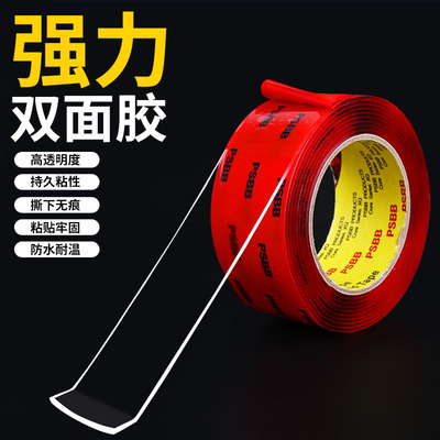 Super viscous strong double-sided adhesive thickened transparent non-marking waterproof and high temperature resistant 3m double-sided tape for automobiles