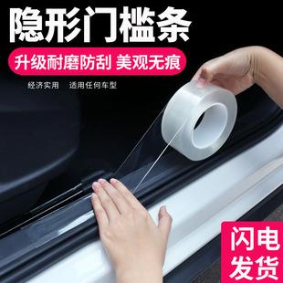 汽车门槛条防踩贴隐形透明通用改装 踏板装 饰条保险杠车门边防撞条